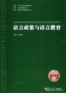 语言政策与语言教育