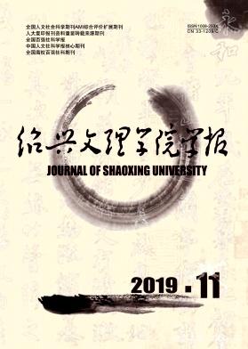 绍兴文理学院学报(教育版)