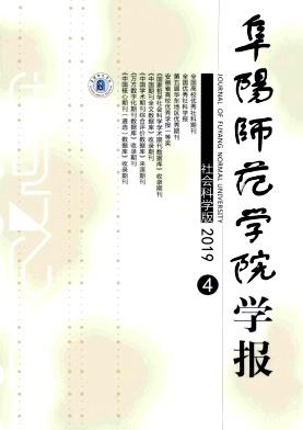阜阳师范学院学报(社会科学版)