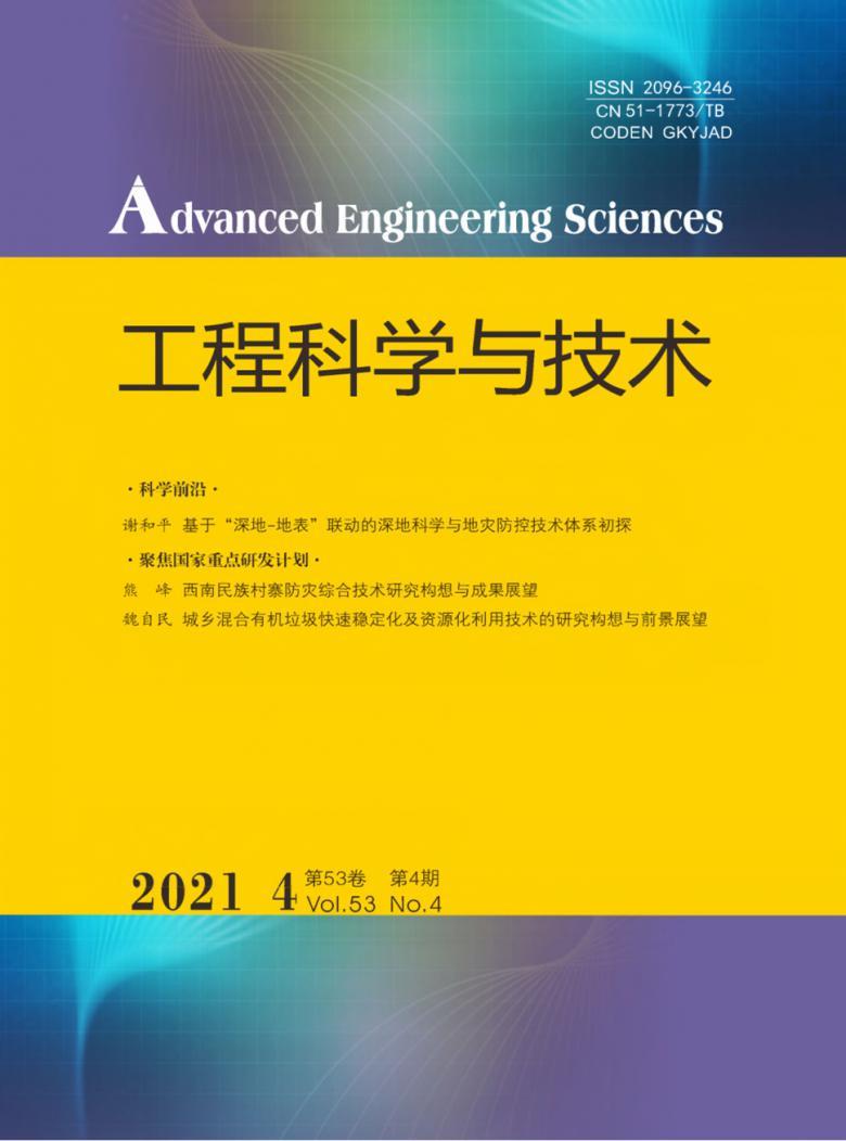 工程科学与技术