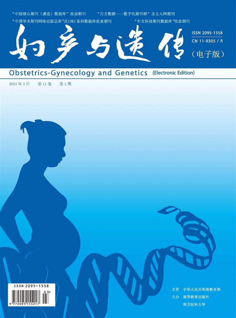 妇产与遗传(电子版)