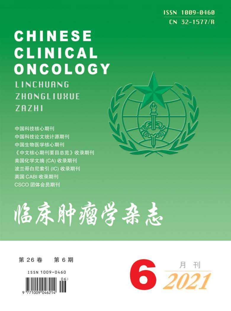 临床肿瘤学