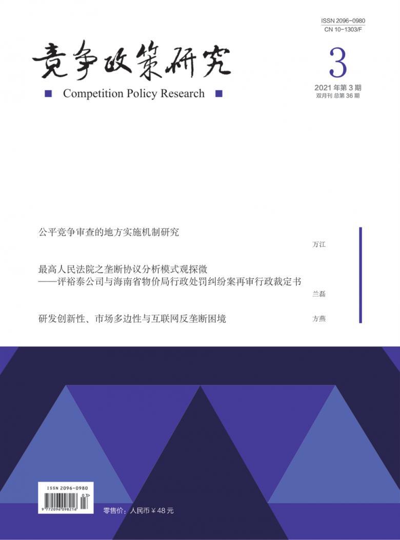 竞争政策研究