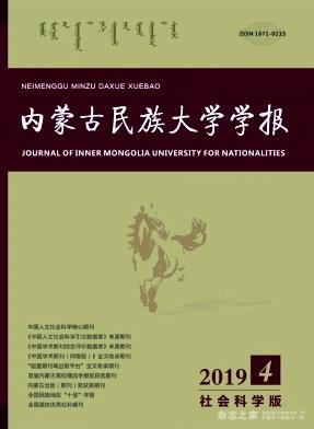 内蒙古民族大学学报(社会科学版)