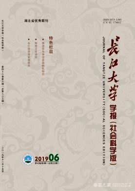长江大学学报(社科版)