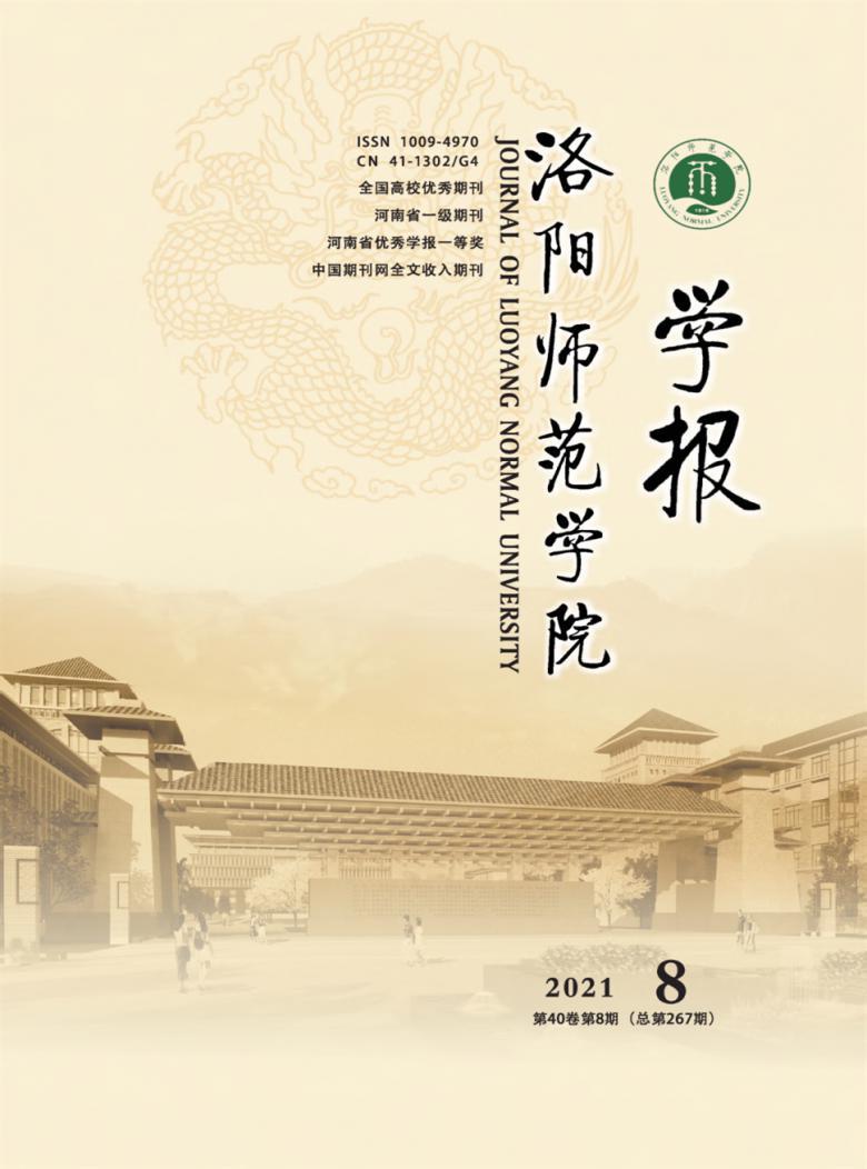 洛阳师范学院学报