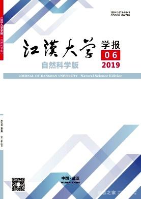 江汉大学学报(自然科学版)