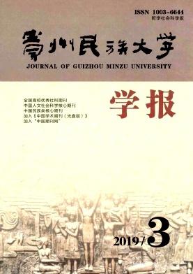 贵州民族大学学报(哲学社会科学版)