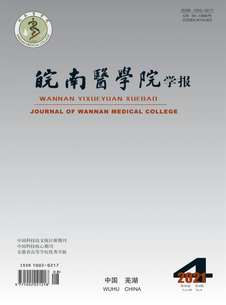 皖南医学院学报