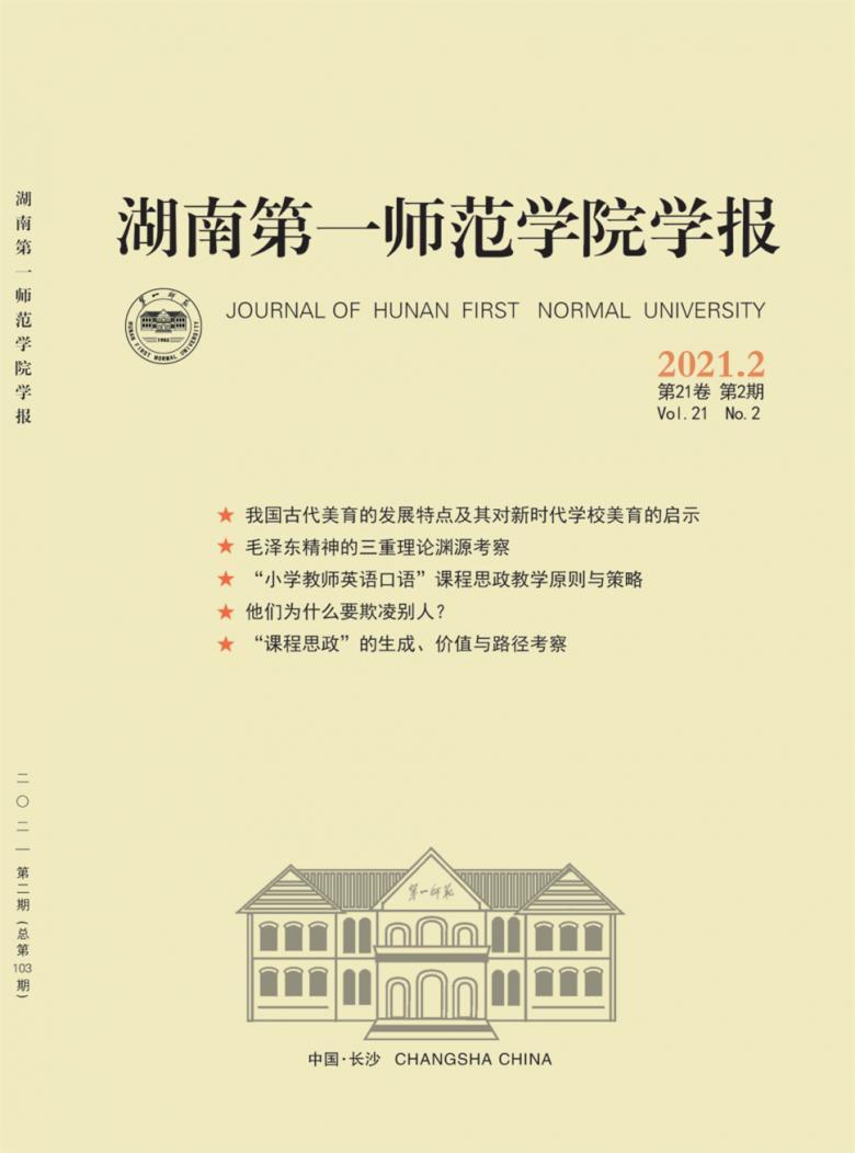 湖南第一师范学院学报