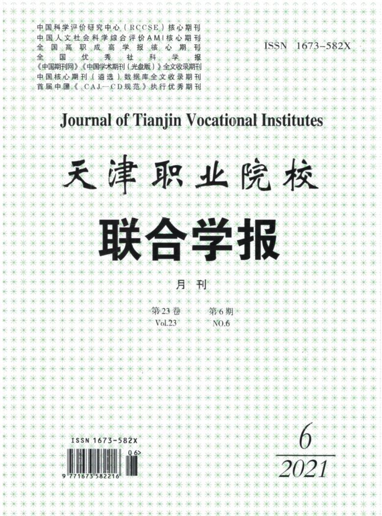 天津职业院校联合学报