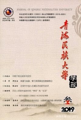 青海民族大学学报(社会科学版)