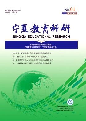 宁夏教育科研