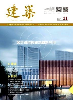 建筑杂志社