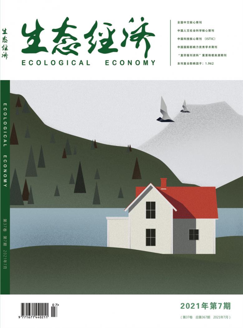 生态经济杂志社