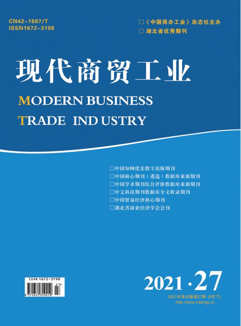 现代商贸工业