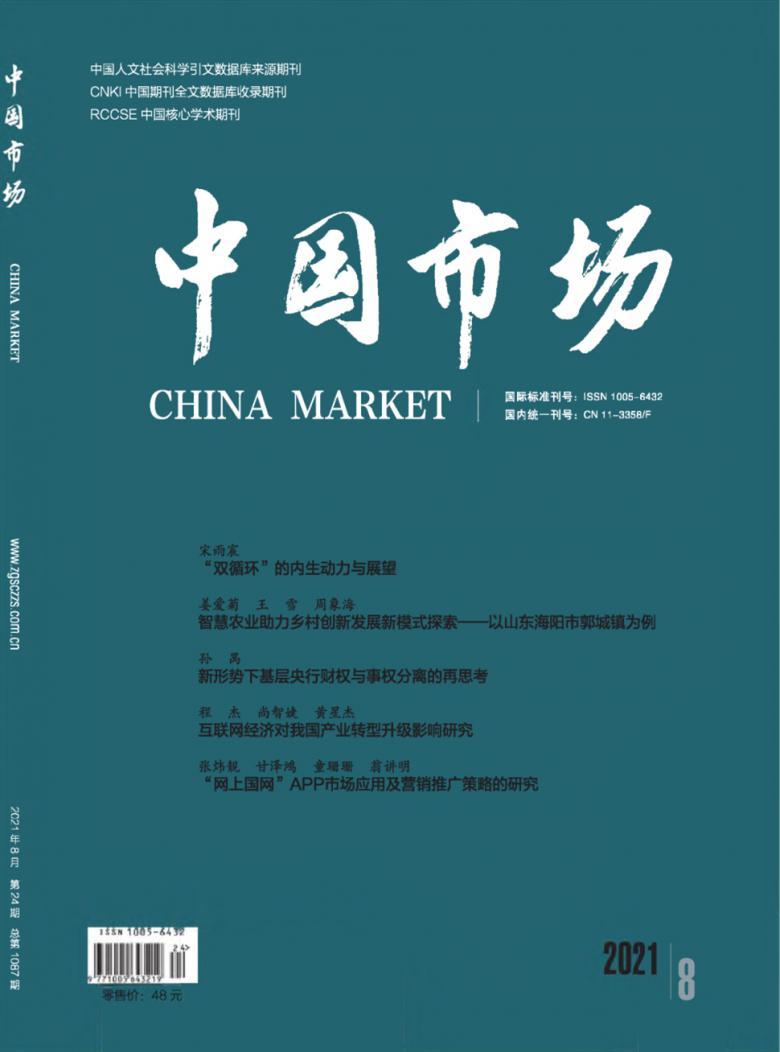 中国市场杂志社