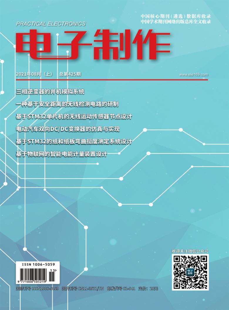 电子制作杂志社
