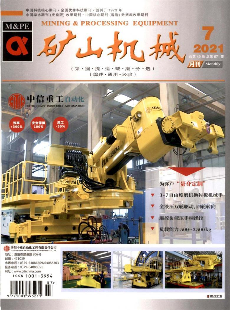 矿山机械杂志社
