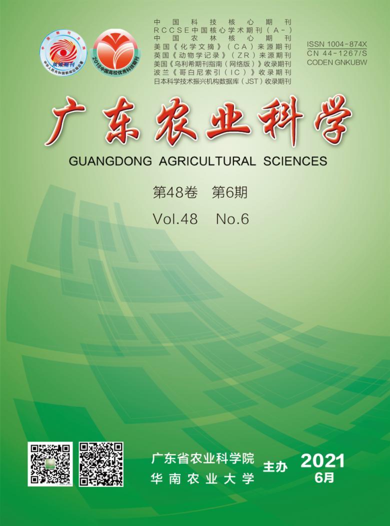 广东农业科学