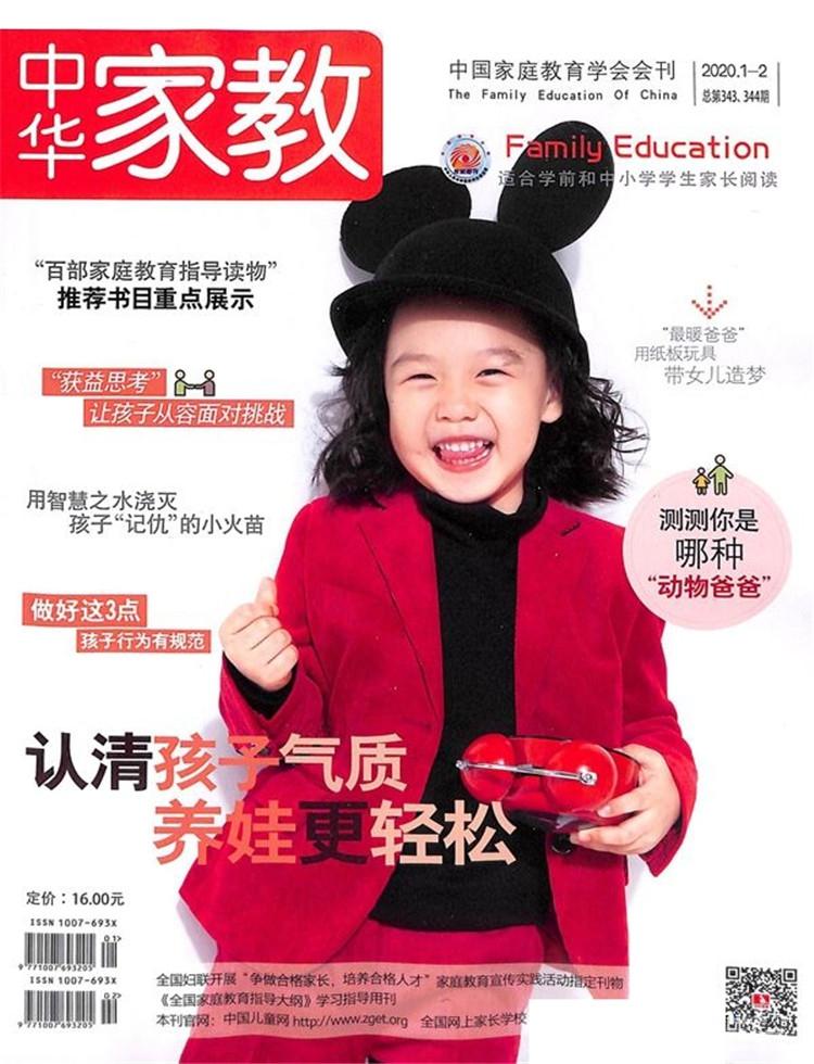 中华家教幼儿版