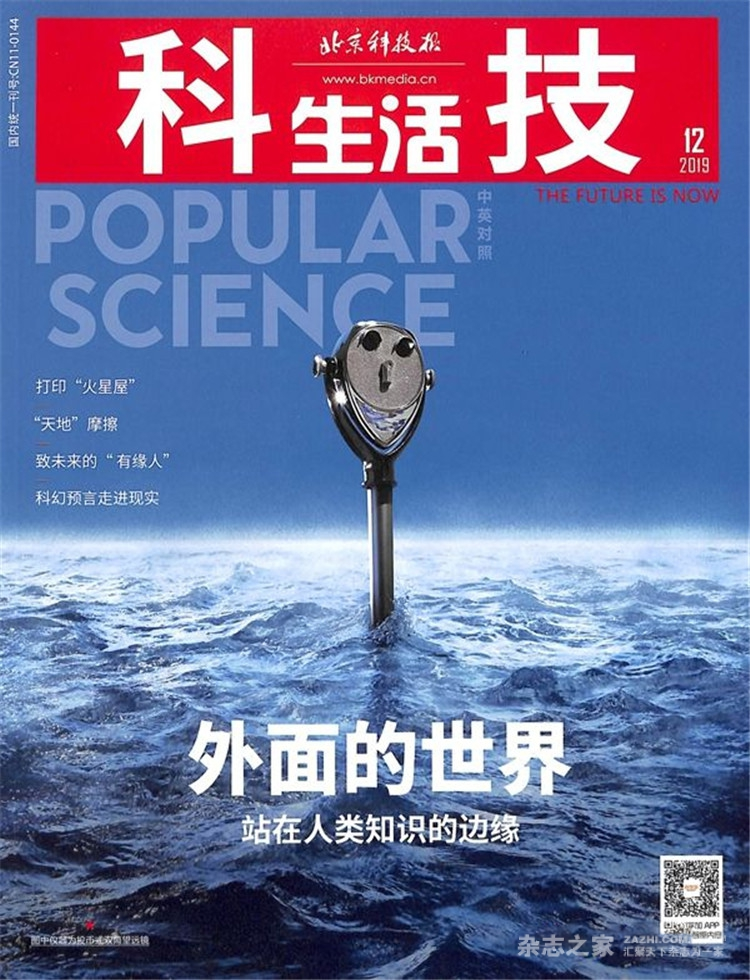 科技生活Popular Science