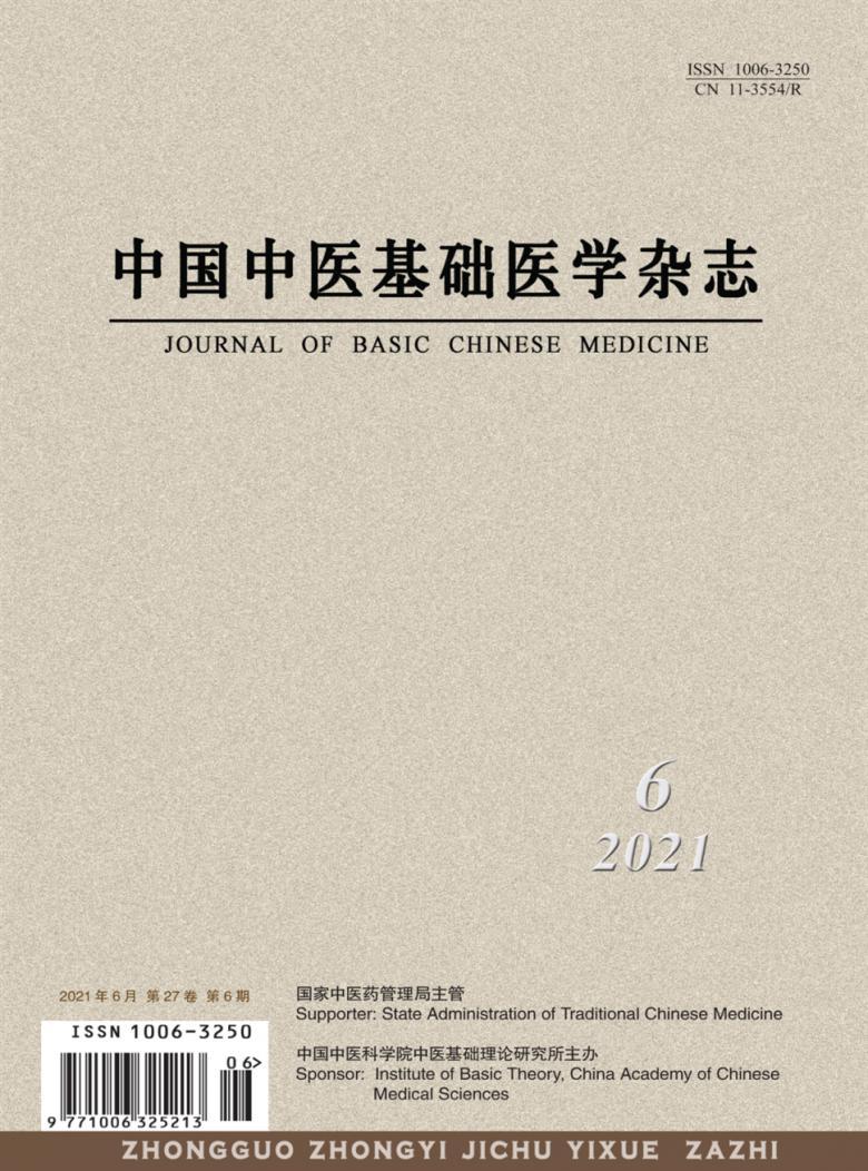 中国中医基础医学