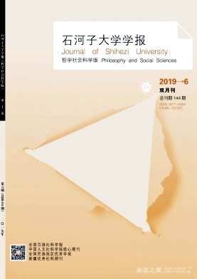 石河子大学学报(哲学社会科学版)
