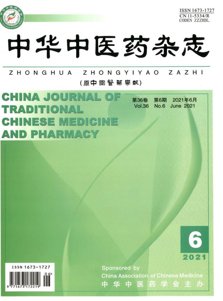 中华中医药