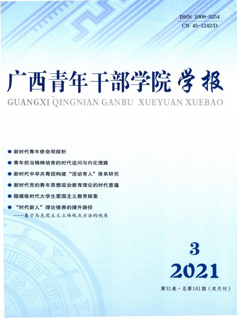 广西青年干部学院学报