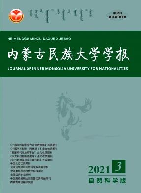 内蒙古民族大学学报