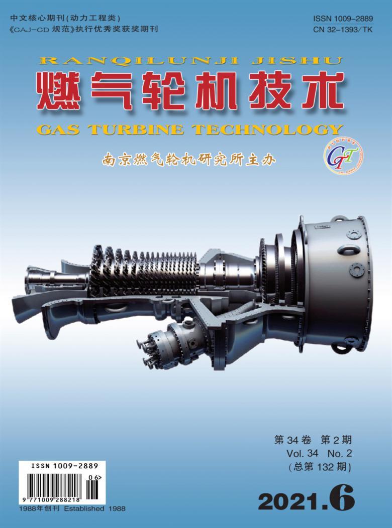 燃气轮机技术