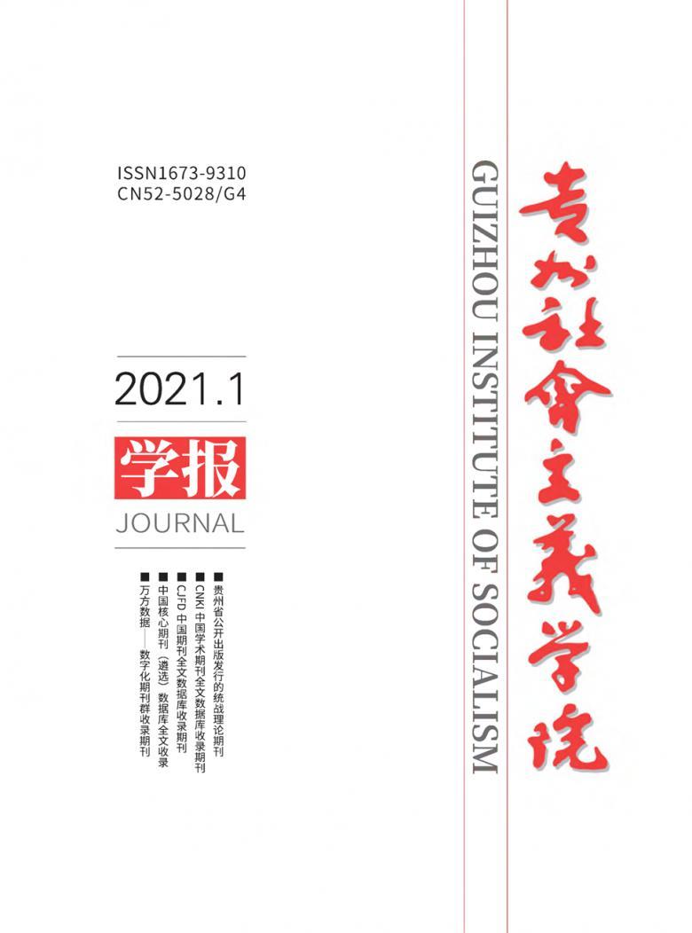 贵州社会主义学院学报