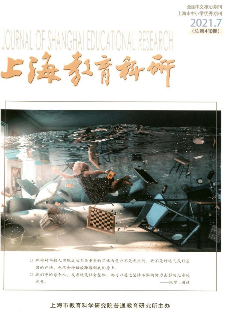 上海教育科研