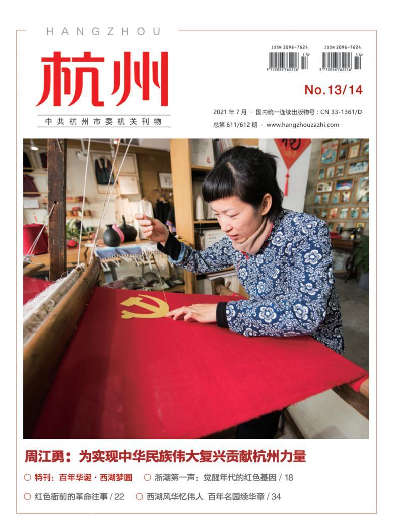 杭州(周刊)