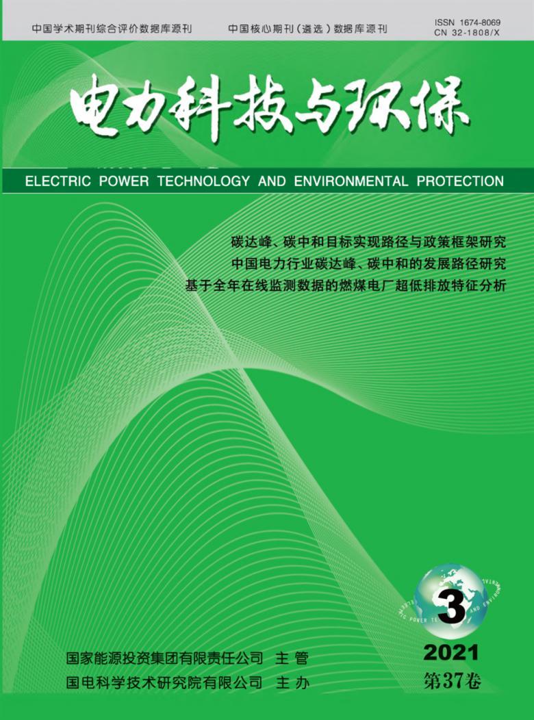 电力科技与环保