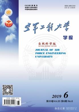 空军工程大学学报(自然科学版)