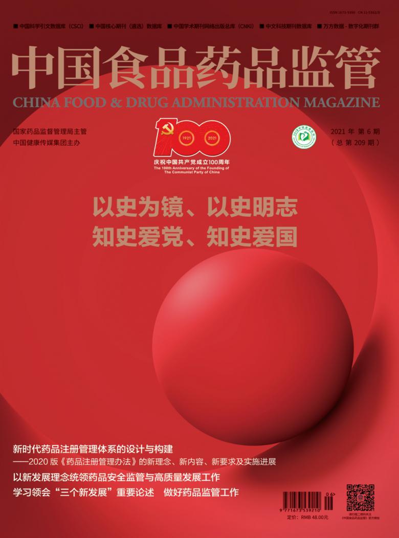 中国食品药品监管