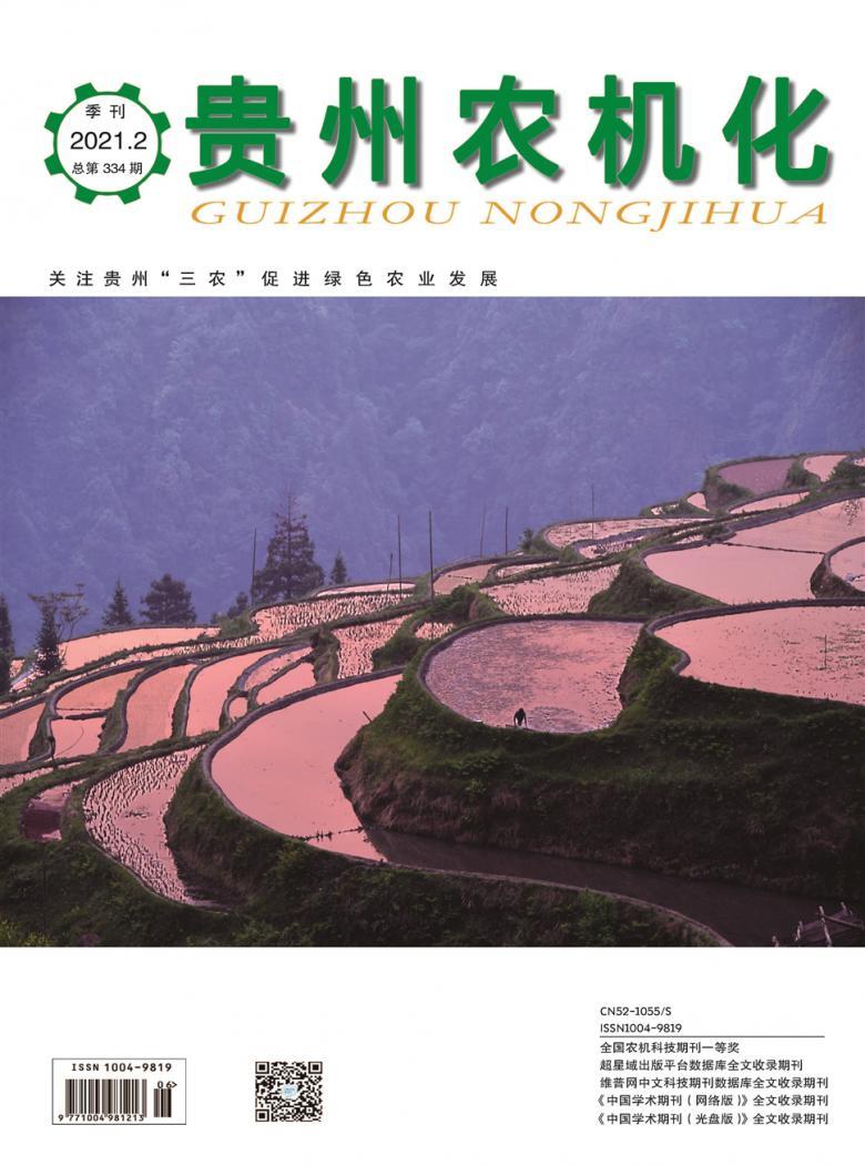 贵州农机化