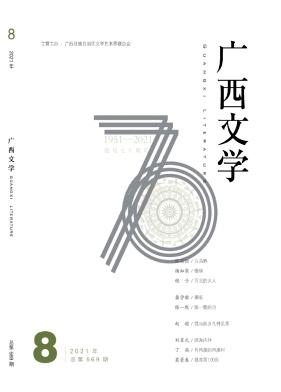 广西文学杂志社