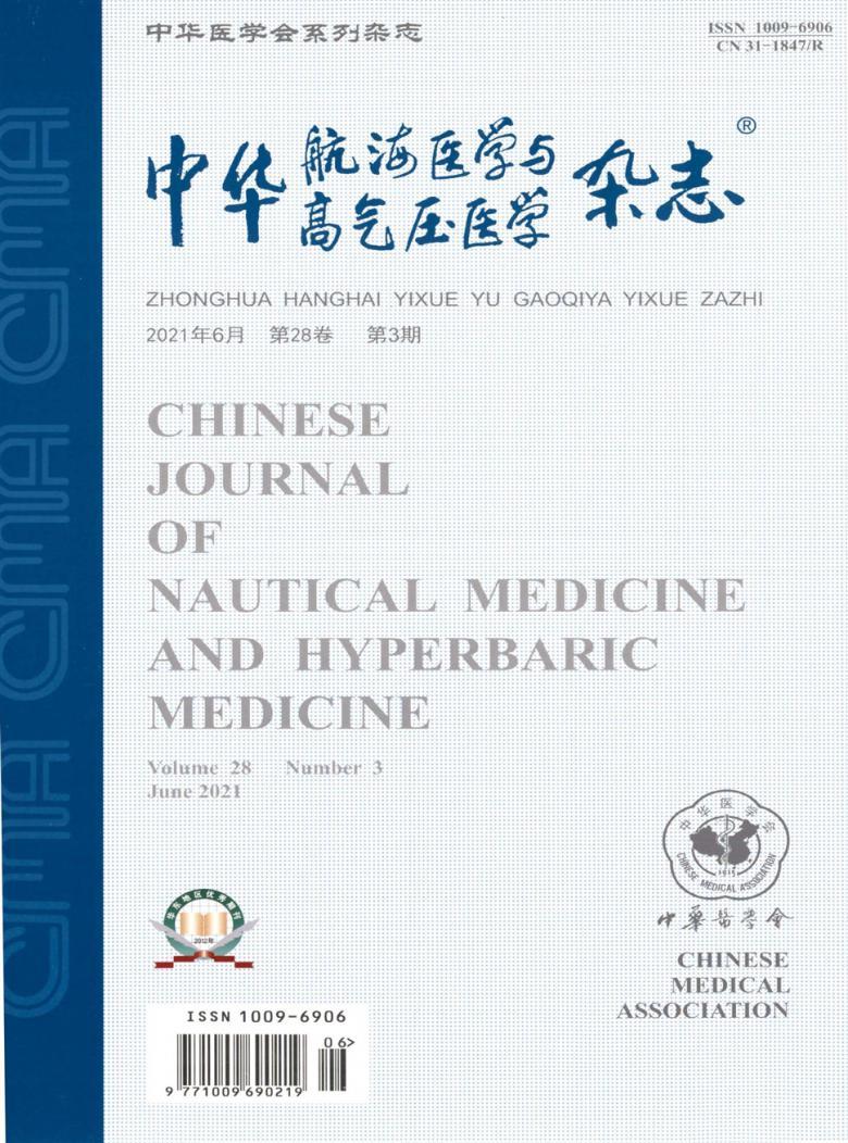 中华航海医学与高气压医学
