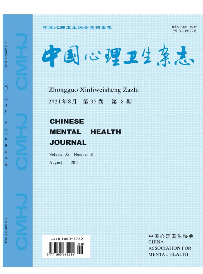 中国心理卫生