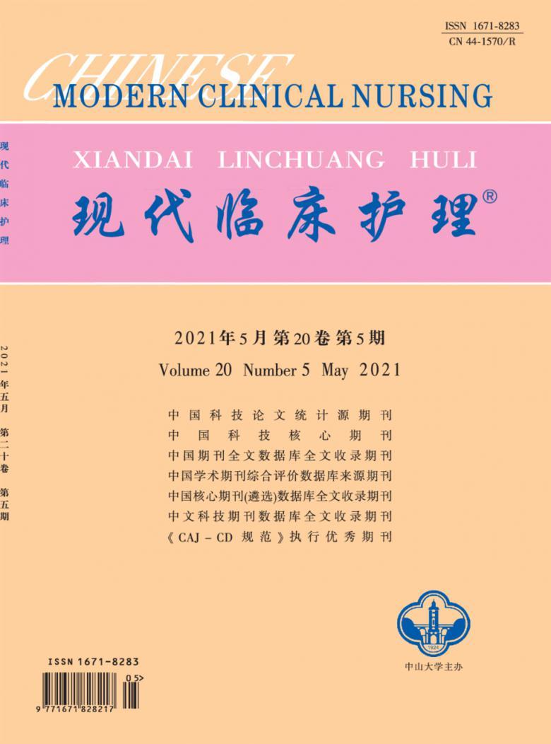 现代临床护理