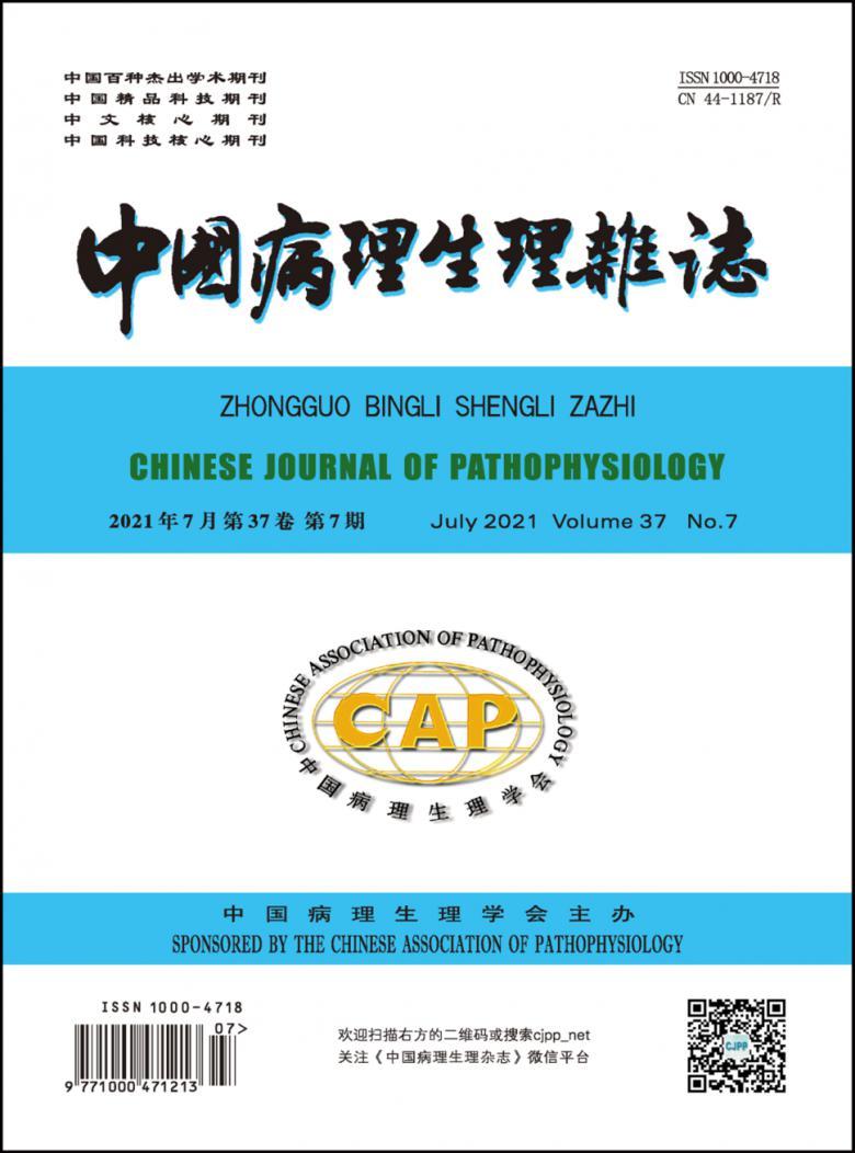 中国病理生理