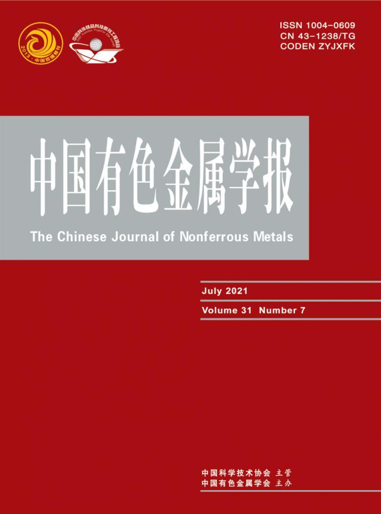 中国有色金属学报