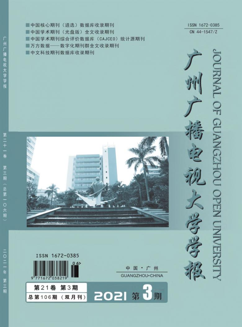 广州广播电视大学学报