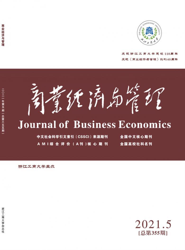 商业经济与管理