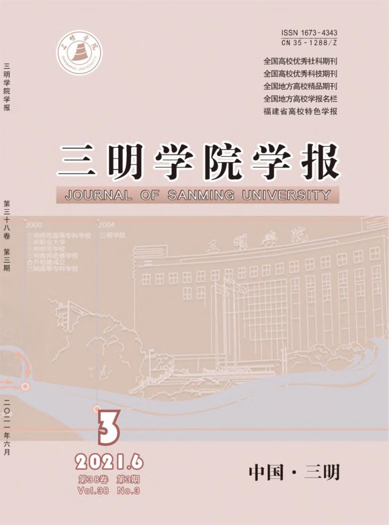 三明学院学报