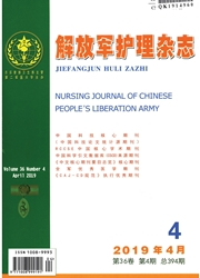 解放军护理