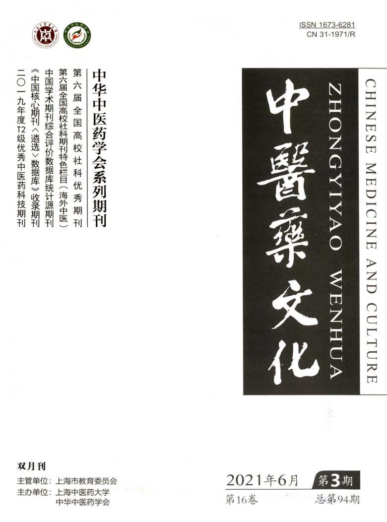 中医药文化